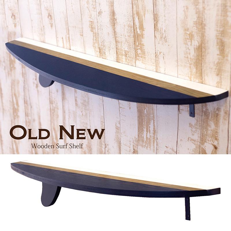 Old New[ウッデン サーフ(シェルフ)]<アメリカン雑貨>