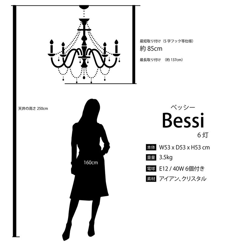 クリスタルガラス シャンデリア[BESSI ベッシー(6灯)]<E12/水雷型>
