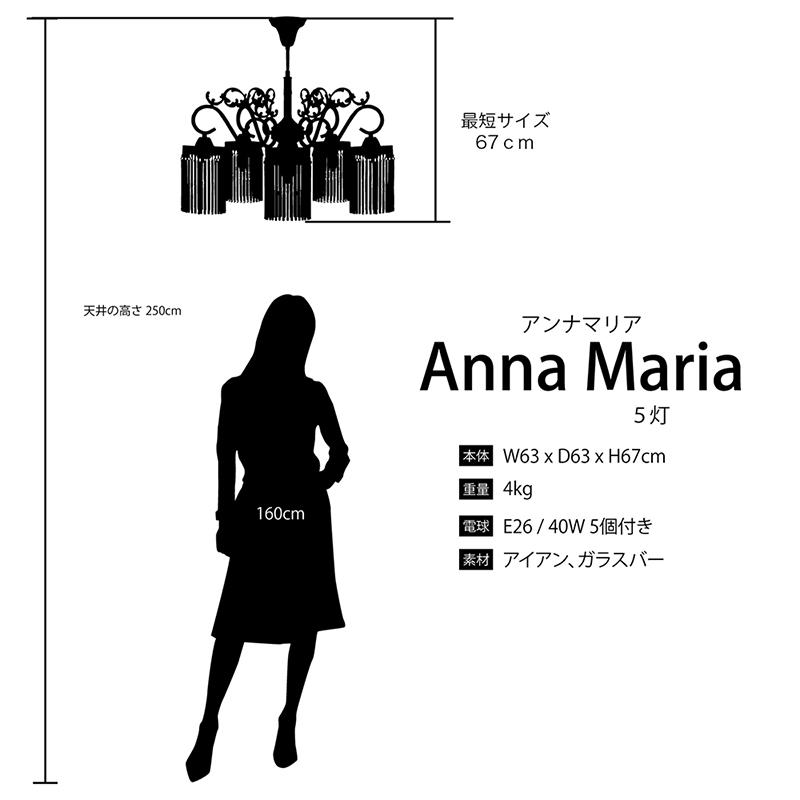 クラシカルシーリングランプ[アンナマリア(5灯)]