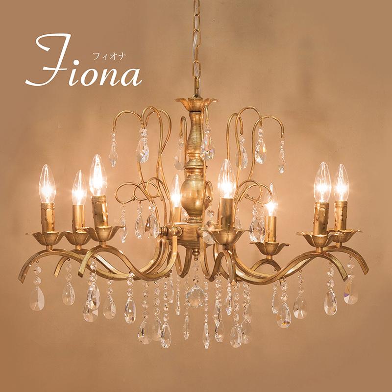 クリスタルガラス シャンデリア[FIONA フィオナ(8灯)]<E12/水雷型>