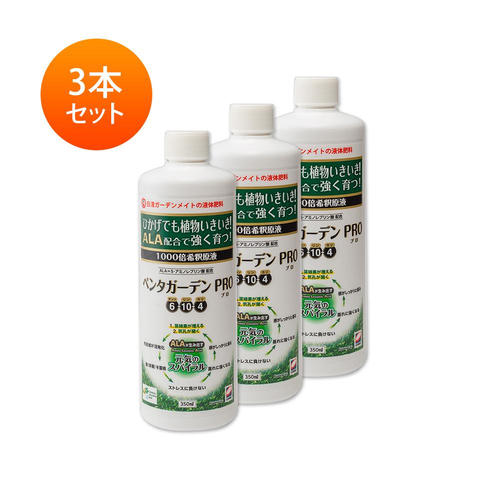 【お得な3本セット】【5-ALA(アミノレブリン酸)配合液体肥料】ペンタガーデン Pro(350ml / 1000倍希釈)