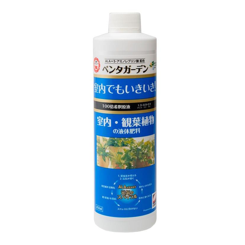 【5-ALA(アミノレブリン酸)配 合液体肥料】ペンタガーデン 室内・観葉植物の液体肥料(450ml  / 100倍希釈)