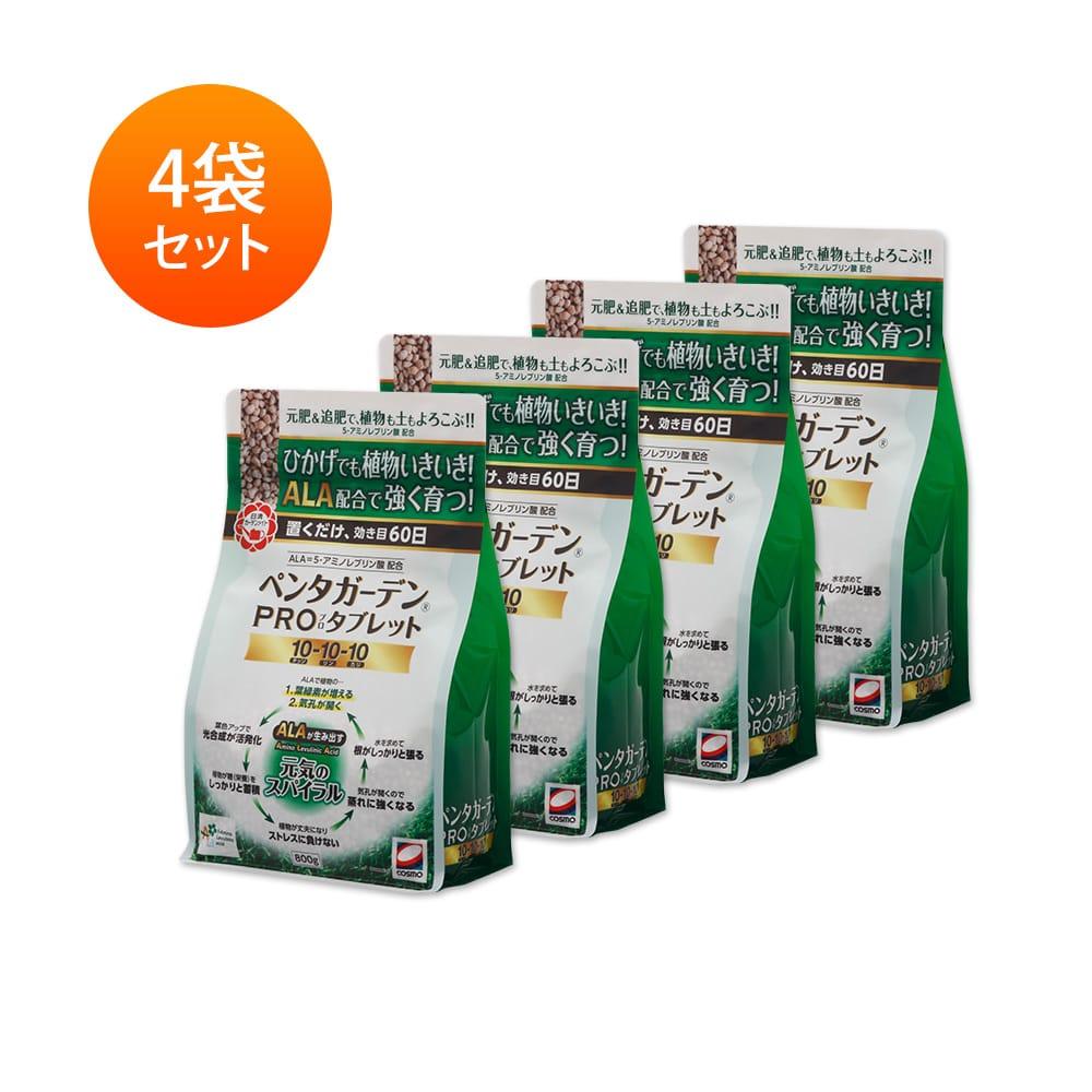 【お得な4個セット】【5-ALA(アミノレブリン酸)配合固形肥料】ペンタガーデン Pro タブレット(800g)