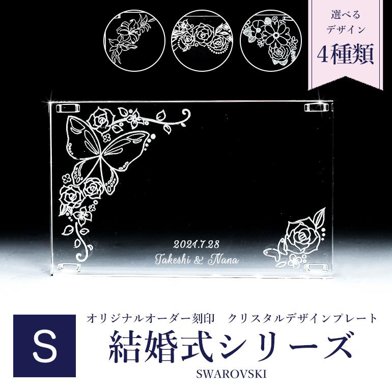 スワロフスキー 結婚式 ウェディングデザイン クリスタル デザインプレート クリスタルアート 刻印 名入れ Sサイズ
