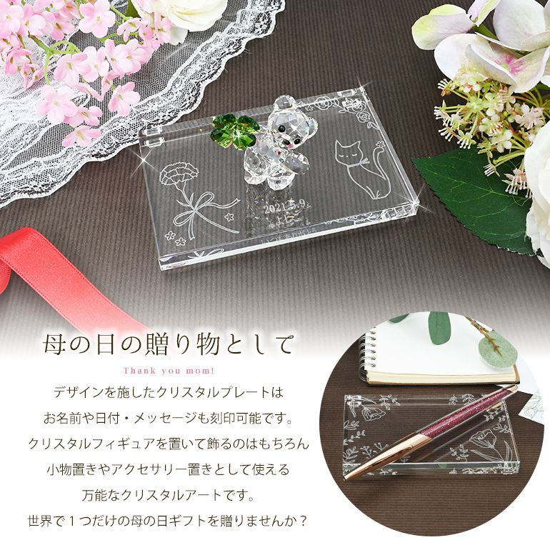 スワロフスキー母の日デザイン クリスタル デザインプレート クリスタルアート 刻印 名入れ Sサイズ