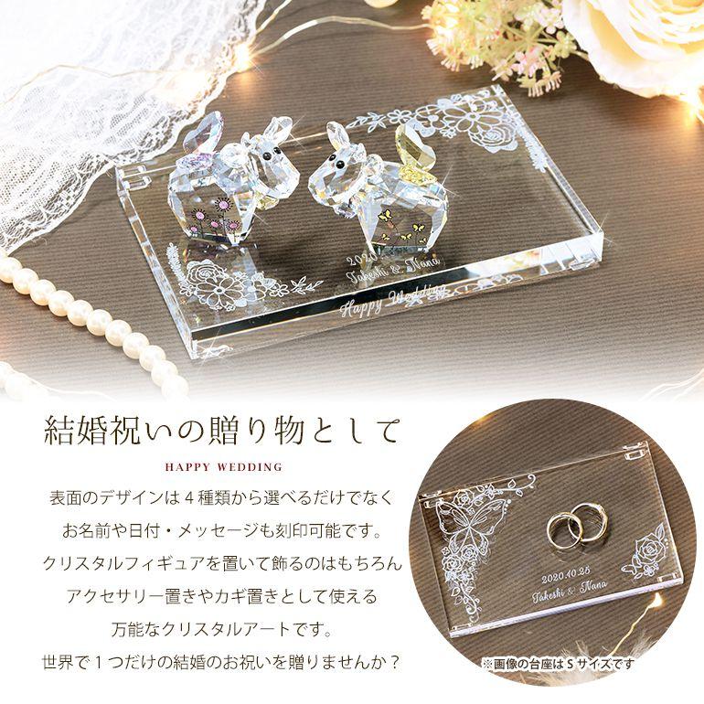 スワロフスキー 結婚式 ウェディングデザイン クリスタル デザインプレート クリスタルアート 刻印 名入れ Lサイズ