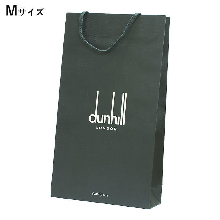 【袋のみの購入不可】ダンヒル 純正紙袋 財布などの革小物用 ダンヒル商品1点につき1枚まで注文可能