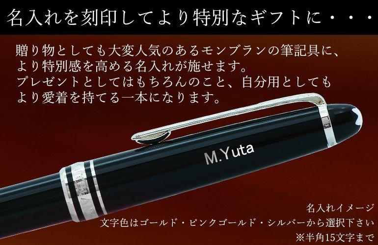 モンブラン シャーペン マイスターシュテュック プラチナ クラシック メカニカルペンシル 0.7mm ブラック×シルバー 2868 高級筆記具 名入れ可有料