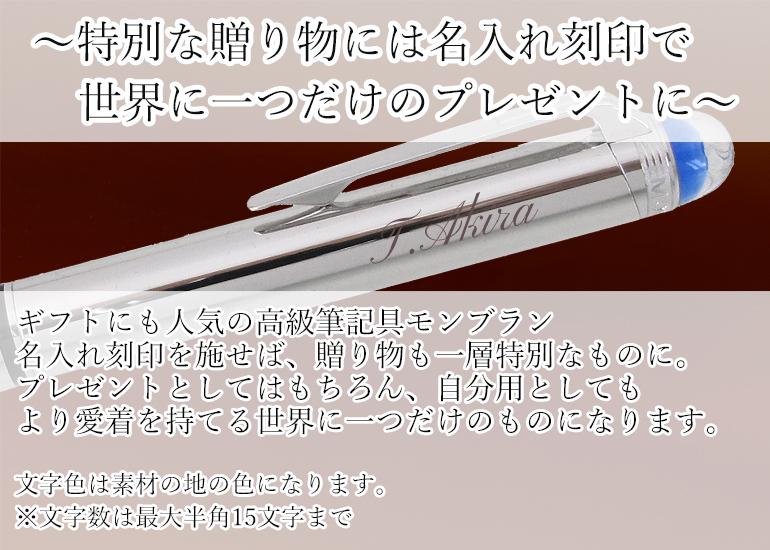 モンブラン ボールペン スターウォーカー メタル シルバー 118877 高級筆記具 名入れ可有料