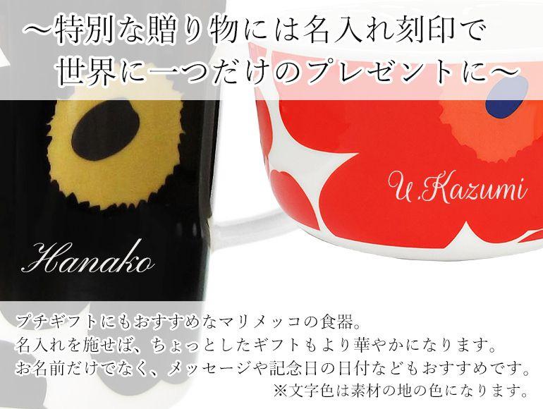 マリメッコ マグカップ ボウル 名入れ刻印 ※ペア商品の場合は二点ご購入下さい ※必ず【名入れ可有料】と記載されたマリメッコのマグカップを同時にご購入下さい ※代引不可