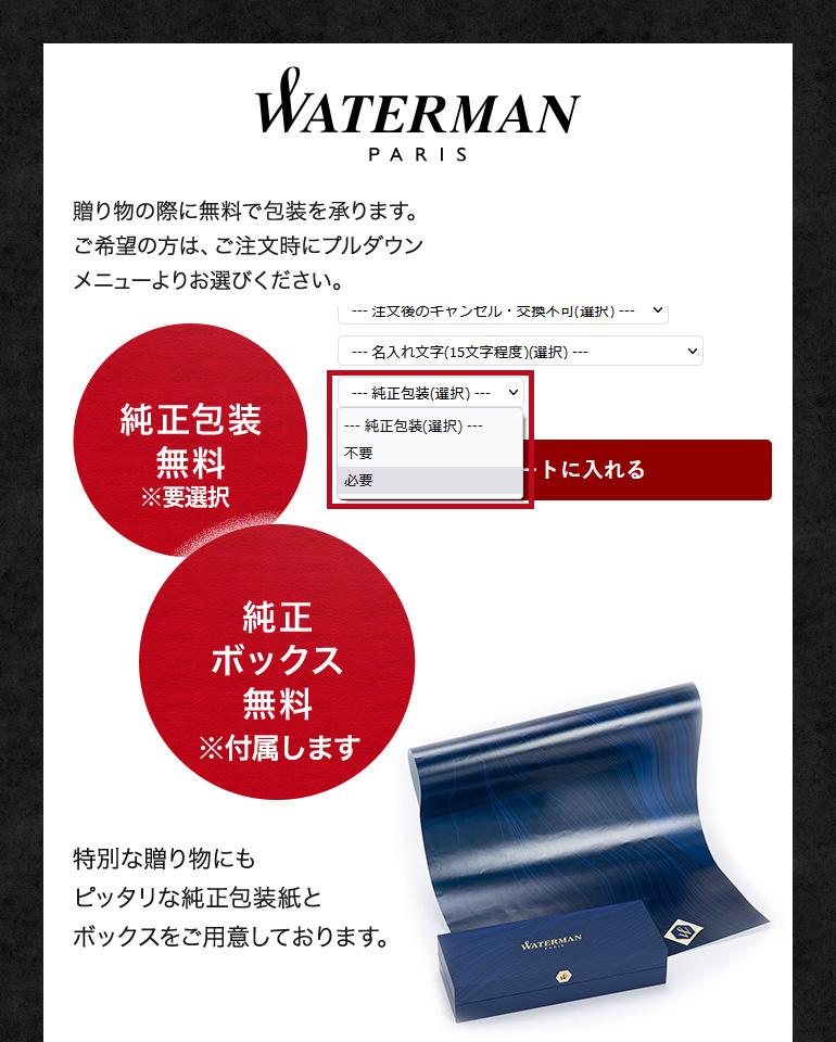 名入れ無料 ウォーターマン ボールペン メンズ レディース メトロポリタン エッセンシャル 純正箱付 純正ラッピング付 ローズウッドCT