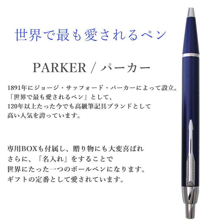 パーカー ボールペン メンズ レディース IM ブルー S0736690 名入れ無料 純正ラッピング無料 純正箱付 ネコポス送料無料