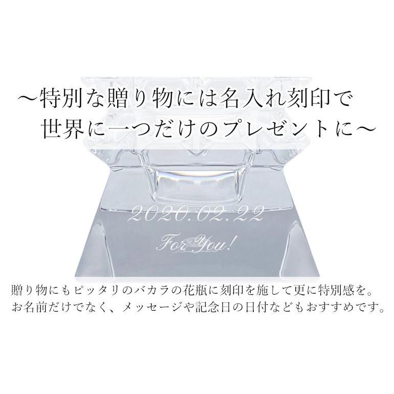 バカラ ベース 花瓶 コロンビーヌ 9cm 2100928 名入れ可有料
