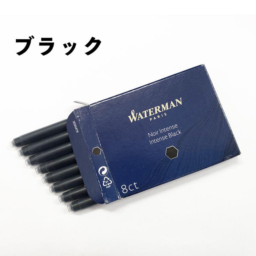メール便可275円 ウォーターマン インク カートリッジ 万年筆用 STD23 ブラック セレニティブルー ミステリアスブルー