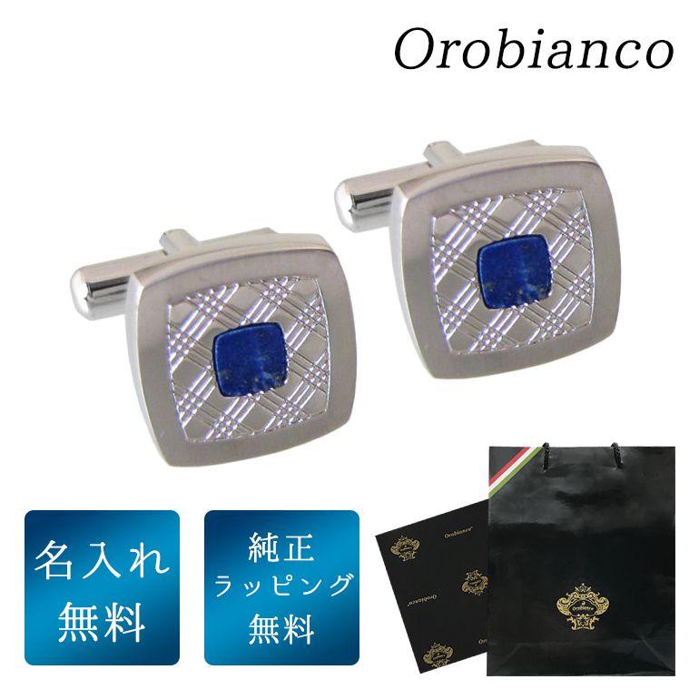 名入れ無料 オロビアンコ カフス メンズ カフリンクス カフスボタン シルバー ORC372A 6812042