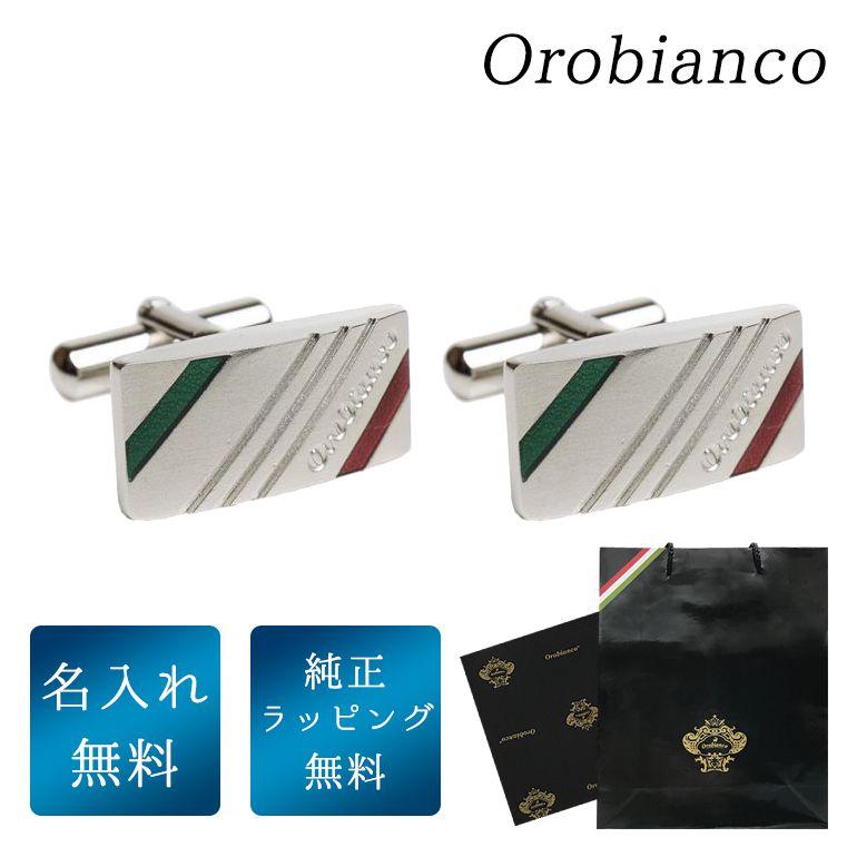 名入れ無料 オロビアンコ カフス メンズ カフリンクス カフスボタン スクエア シルバー ORC167A 6812009
