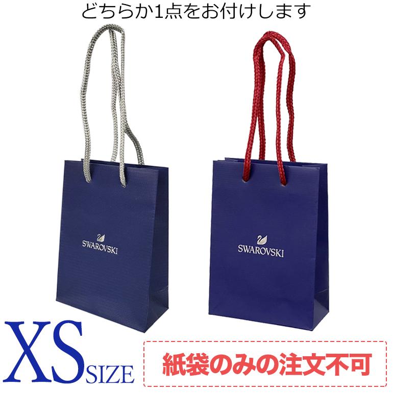 【袋のみの購入不可】 SWAROVSKI スワロフスキー XSサイズ ショッパー 純正ペーパーバッグ