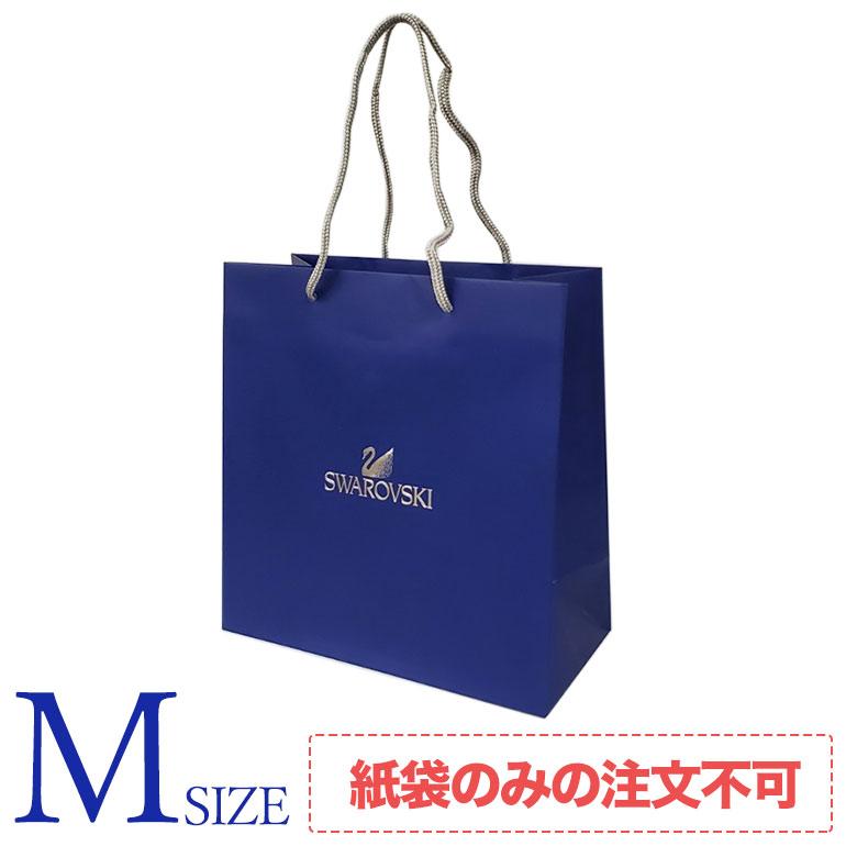 【袋のみの購入不可】 SWAROVSKI スワロフスキー Mサイズ ショッパー 純正ペーパーバッグ