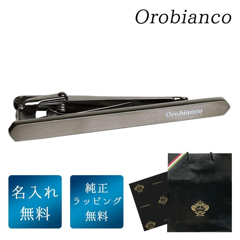 名入れ無料 オロビアンコ ネクタイピン タイバー メンズ タイピン タイバー タイクリップ ガンメタル ORT251B 6812312