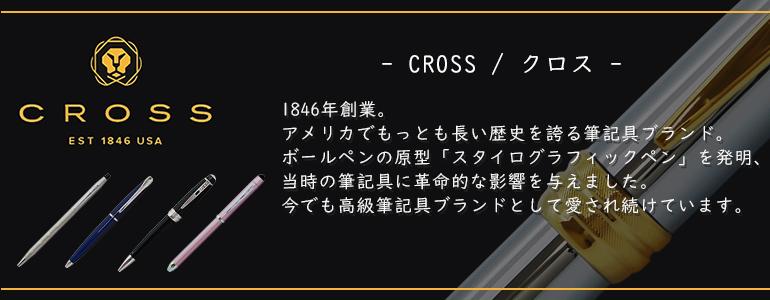クロス ボールペン メンズ レディース COVENTRY コベントリー クローム シルバー ギフト プレゼント 純正包装可能 名入れ無料 ネーム入れ