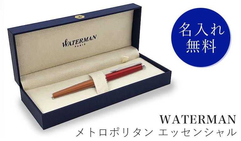 名入れ無料 純正包装無料 ウォーターマン 万年筆 ペン F 細字 メンズ レディース メトロポリタン エッセンシャル ヴァインヤードグリーン 名前入れ