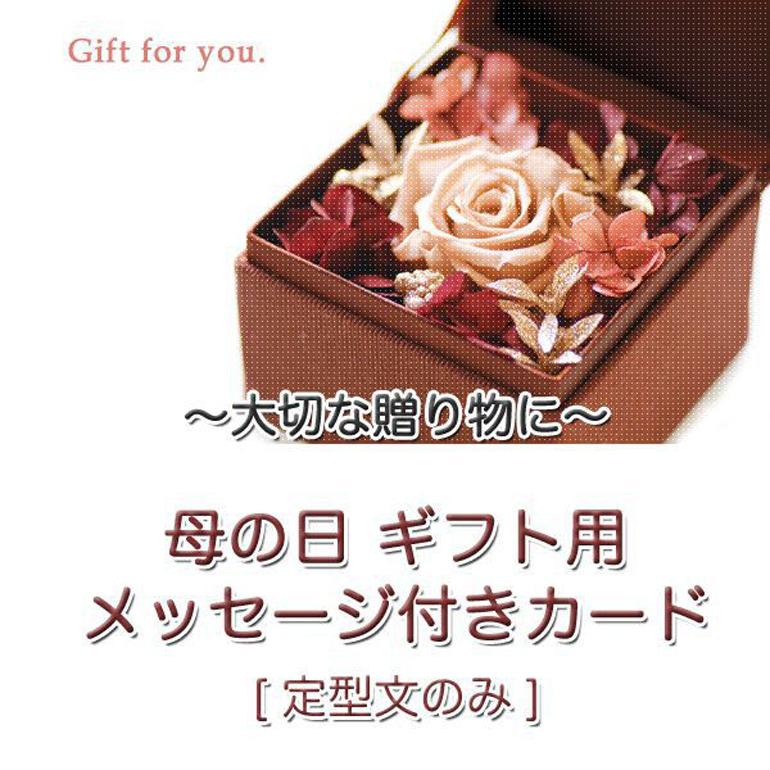 【母の日用】 メッセージカードサービス(定型文) 大切な贈り物へちょっとした心遣い(単品購入不可)