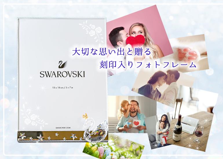 スワロフスキー フォトフレーム 2Lサイズ対応 スワン 写真立て シルバー SWAROVSKI SWAN 5493700 名入れ可有料
