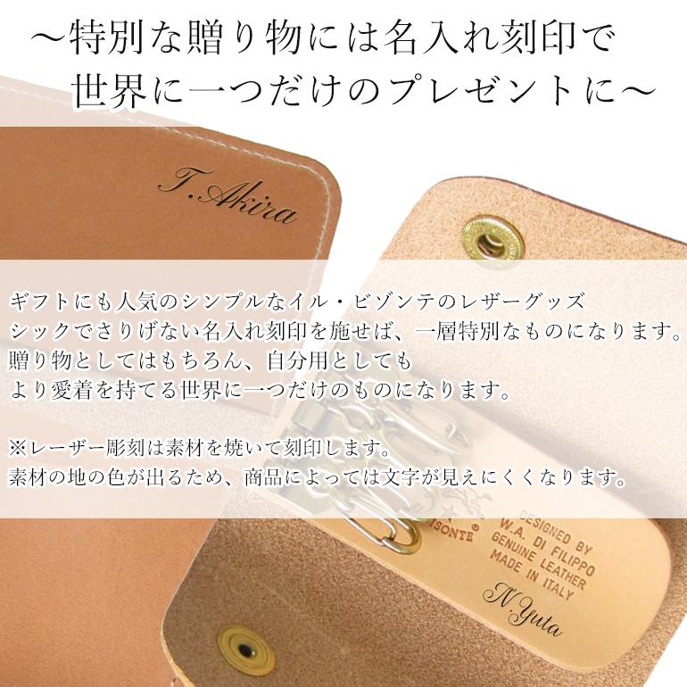イルビゾンテ キーケース コインケース付 バケッタレザー NERO ネロ C1186 P3 966 名入れ可有料 ※名入れ別売り