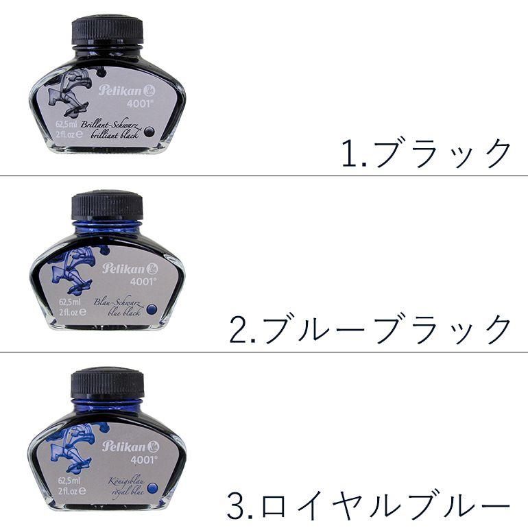 ペリカン インク ボトルインク 万年筆 全3色 4001 76