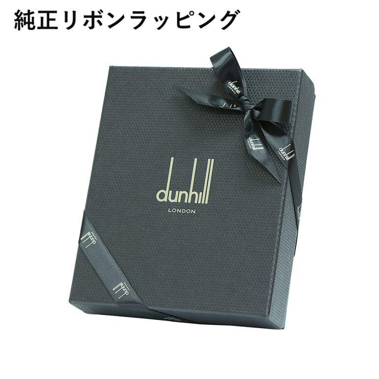 【リボンのみの購入不可】ダンヒル 純正ロゴリボン ワンランク上のギフトへ 財布などの革小物用