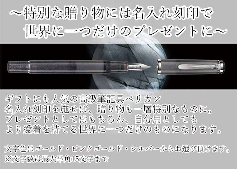 【名入れ無料】 ペリカン 万年筆 メンズ レディース クラシック M205 ムーンストーン 純正箱付