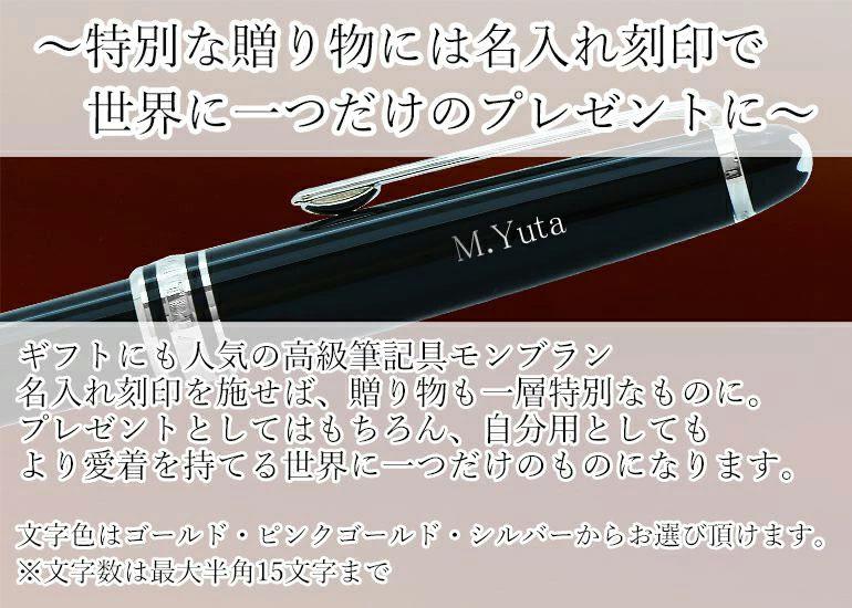 モンブラン ボールペン マイスターシュテュック ゴールドコーティング ル・グラン ブラック×ゴールド 高級筆記具 名入れ可有料