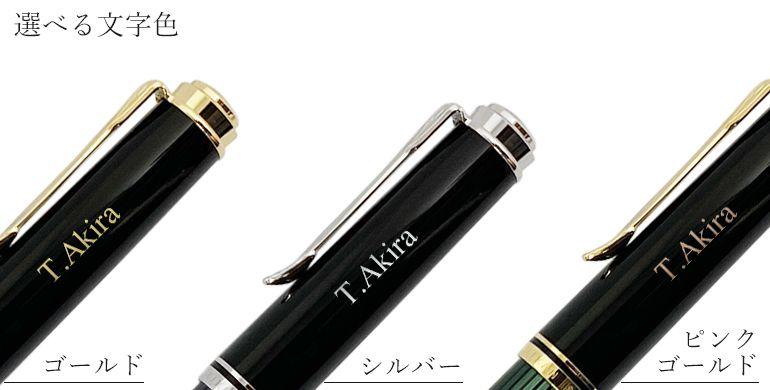 ペリカン 万年筆 メンズ レディース スーベレーン M800 全4色 高級筆記具 インク特典有 名入れ無料 純正箱付