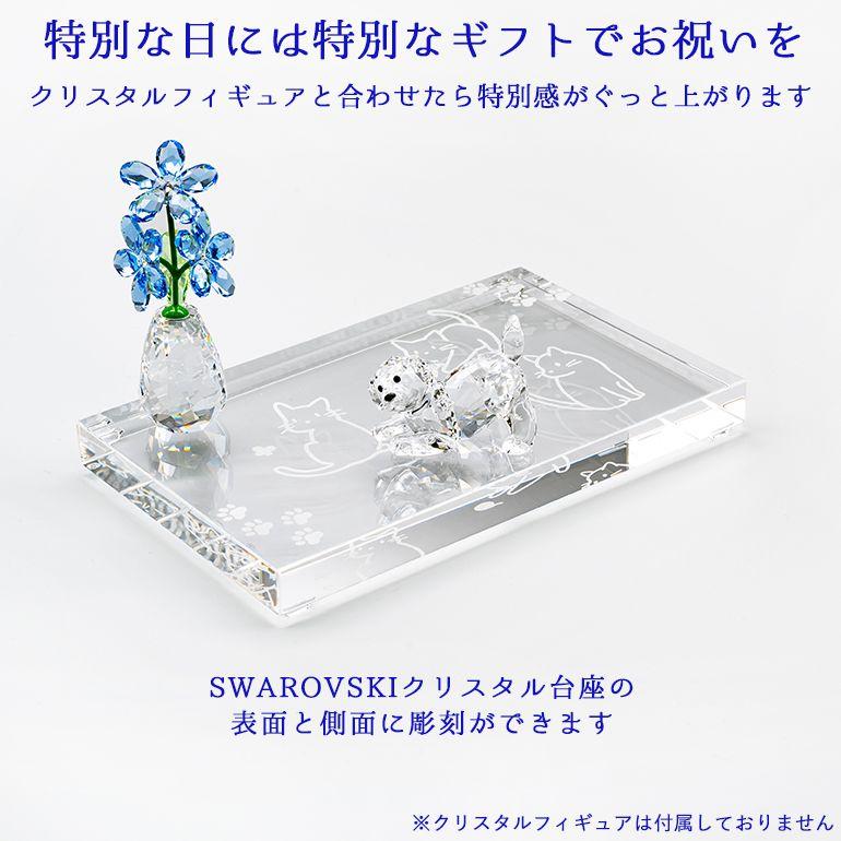 スワロフスキー クリスタル台座 S デザイン彫刻 名入れ クリスタルフィギュア 台座 フィギュリン オブジェ 置物 テーブル 台 5105863