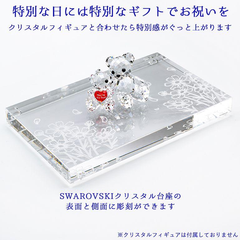 スワロフスキー クリスタル台座 L デザイン彫刻 名入れ クリスタルフィギュア 台座 フィギュリン オブジェ 置物 テーブル 台 5105865
