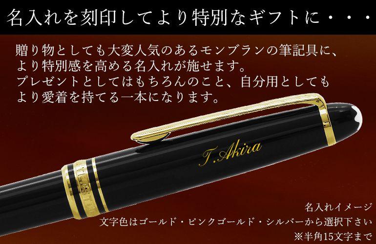 モンブラン ボールペン マイスターシュテュック ゴールドコーティング クラシック ブラック×ゴールド 10883 164 高級筆記具 名入れ可有料