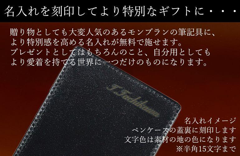 モンブラン 名入れ無料 ペンケース マイスターシュテュック 3本差しペンポーチ ブラック レザー 14313 高級筆記具