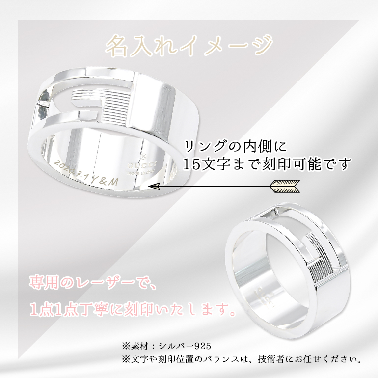グッチ リング 10号 メンズ レディース 指輪 シルバー925 Gマーク Gリング YBC032660 YBC032661 名入れ無料