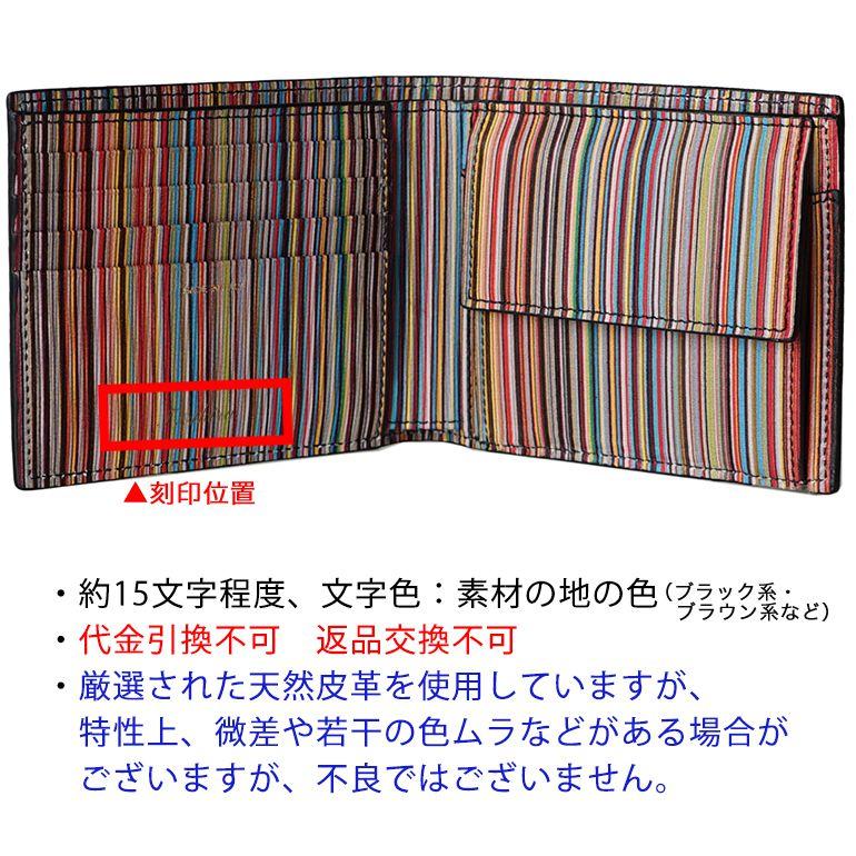 ポールスミス 二つ折り財布 メンズ ブラック マルチカラーストライプ 4833 BMULTI 79 Made in ITALY 名入れ可有料