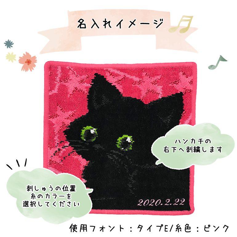メール便可275円 刺しゅう無料 フェイラー ハンカチ 刺しゅう 名入れ ハンドタオル レディース 黒猫 オッドアイ ピンク 刺繍 名前入れ ネーム入れ ラッピング無料