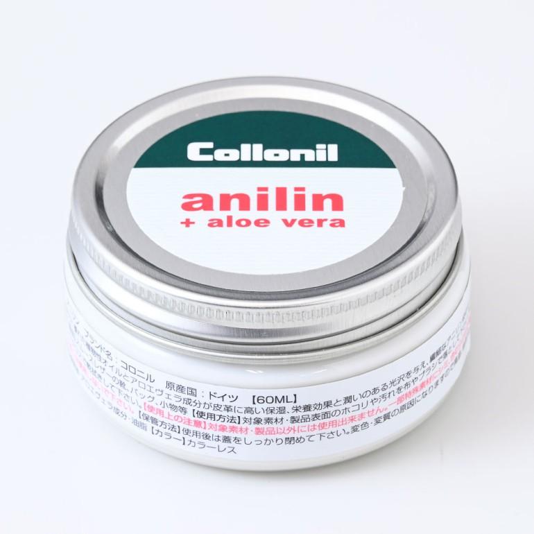 コロニル COLLONIL レザー用 アニリン 乳化性クリーム 50ml