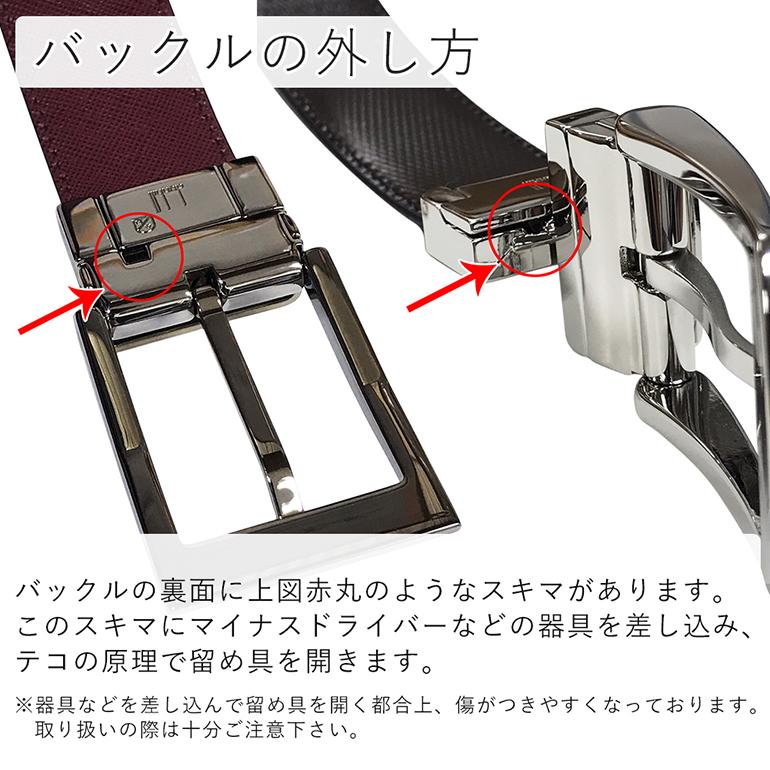 ダンヒル ベルト メンズ 幅3cm 回転式バックル リバーシブル ブラック HPS280A42
