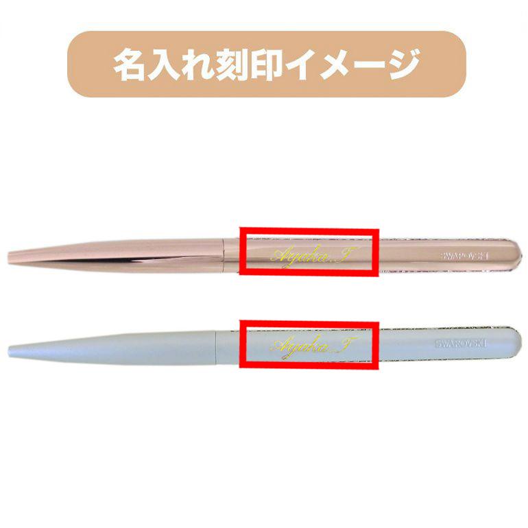 メール便可275円 スワロフスキー SWAROVSKI ボールペン CRYSTAL SHIMMER クリスタル シマー シルバー 5595672 【名入れ有料可】