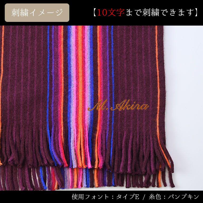 【刺しゅう可有料】 ポールスミス マフラー メンズ ウールニット100% ボルドー マルチストライプ 809E AS10 28 Made in GERMANY