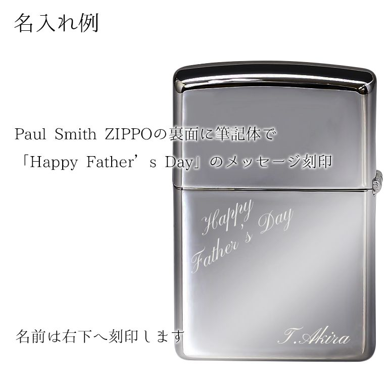 ZIPPO ジッポー ライター ポールスミス 父の日 メッセージ刻印 ギフトセット オイル フリント セット 名入れ 特別なプレゼントに ※代引不可
