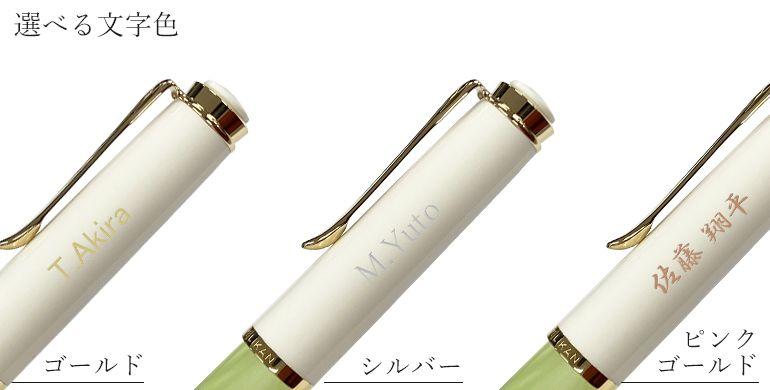 ペリカン 万年筆 メンズ レディース クラシック スペシャルエディション M200 パステルグリーン インク特典有 名入れ無料 純正箱付