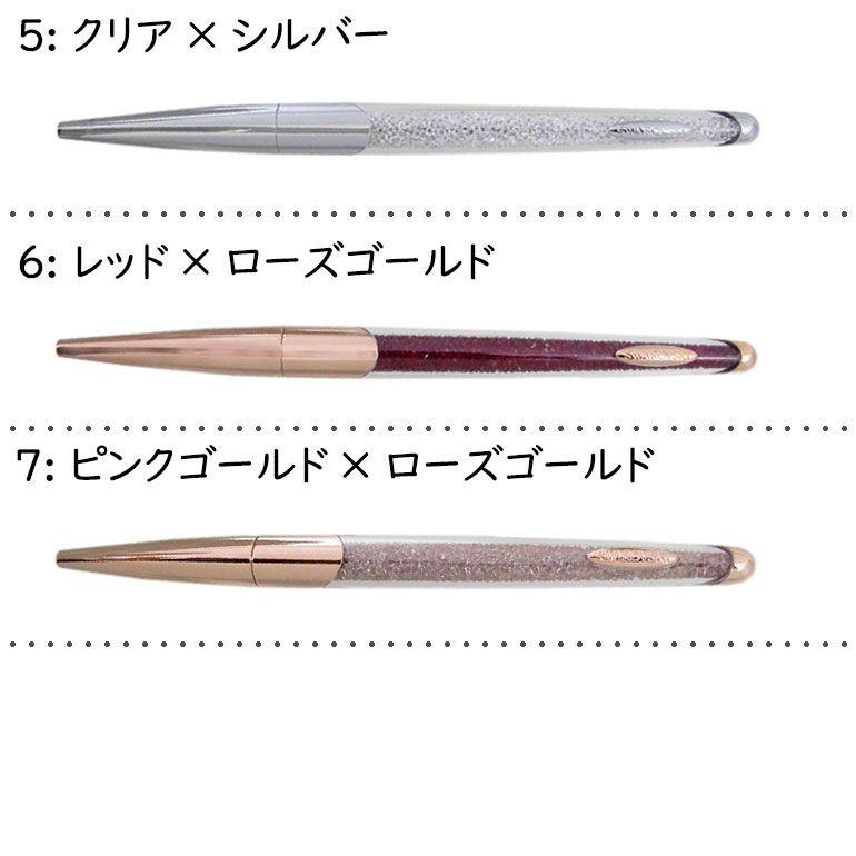 スワロフスキー ボールペン 無料で名入れ彫刻 純正ラッピング 純正ショッパーが付いてくる ギフトセット クリスタルライン ノヴァ