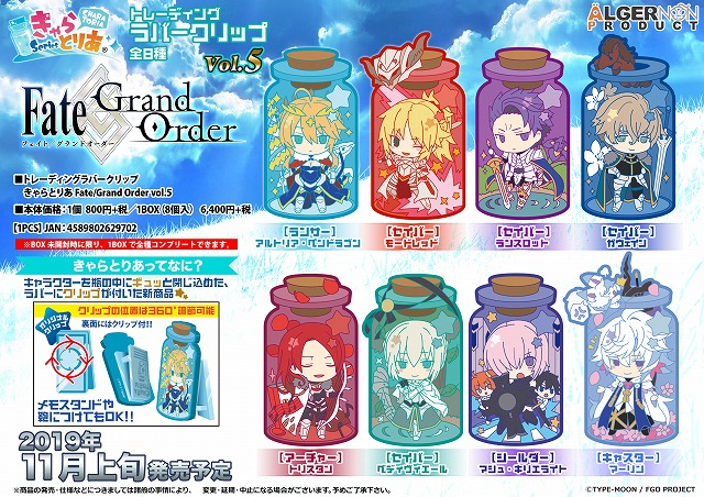 きゃらとりあ Fate/Grand Order Vol.5【BOX】