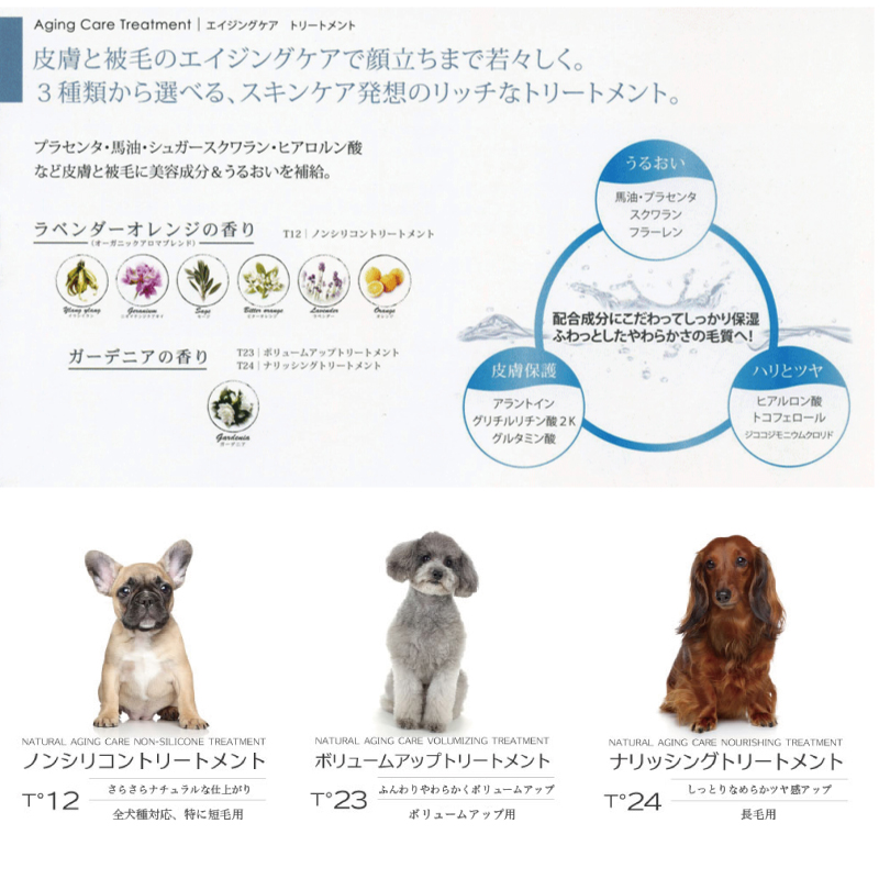アリールアンドシー ナチュラルエイジングケア ノンシリコントリートメントT12/250ml (全犬種・全猫種対応)