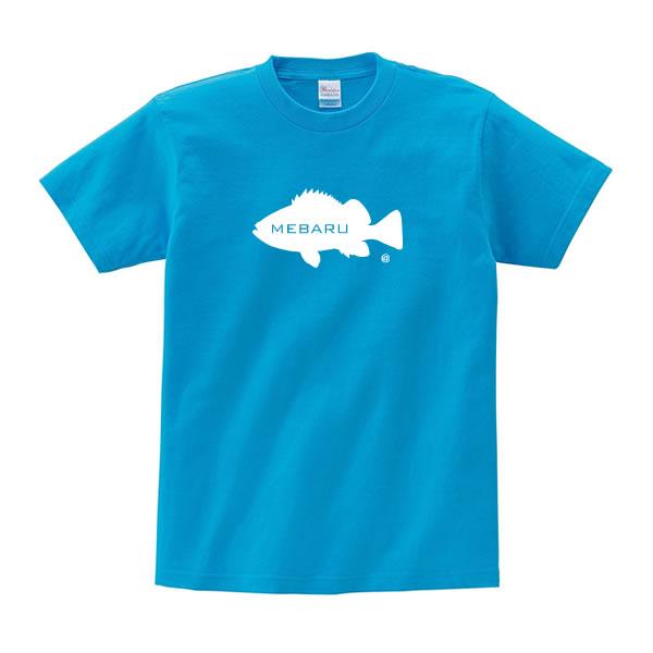 メバル tシャツ 釣り グッズ おもしろ 雑貨 オリジナル メンズ レディース S M L XL 3L 4L プリント 面白い 可愛い おしゃれ かわいい 魚 父の日 プレゼント 海